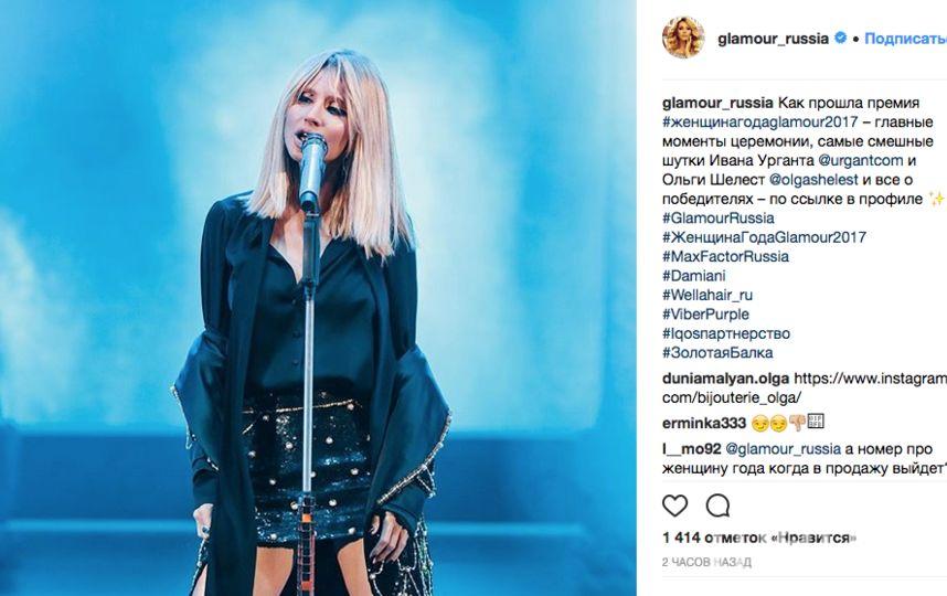Светлана Лобода на церемонии награждения. Фото Скриншот Instagram: glamour_russia