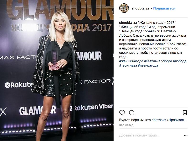 Светлана Лобода на церемонии награждения. Фото Скриншот Instagram: shoubiz_zz