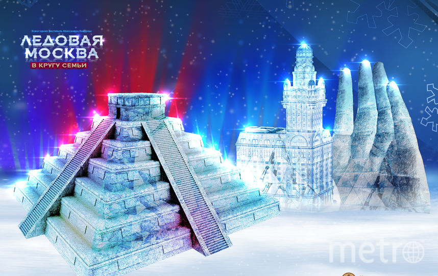 На переднем плане – эскиз ледяной копии мексиканской пирамиды Кукулькана индейцев майя. Фото Предоставлено организаторами