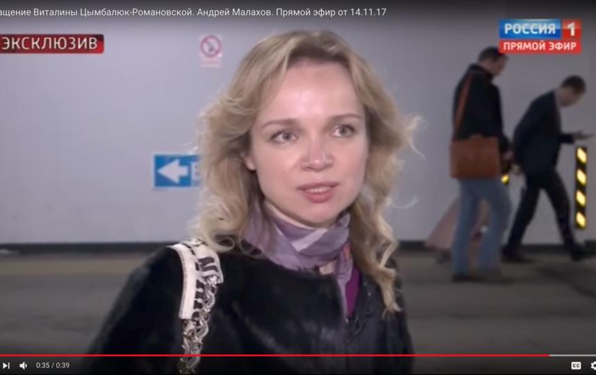 Виталина Цымбалюк-Романовская. Фото Скриншот Youtube