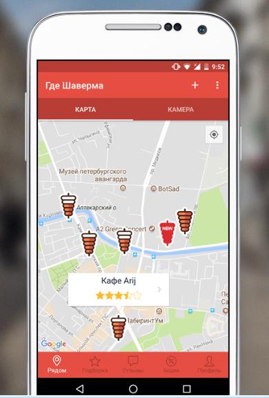 В Петербурге шаверма – это часть массовой культуры. Фото Instagram
