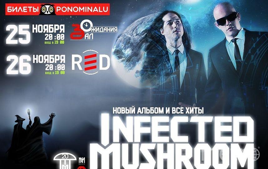 Infected Mushroom. Фото Концертное агентство No Media Music, Предоставлено организаторами