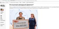 Пенсионерка выиграла крупнейший в истории России джекпот