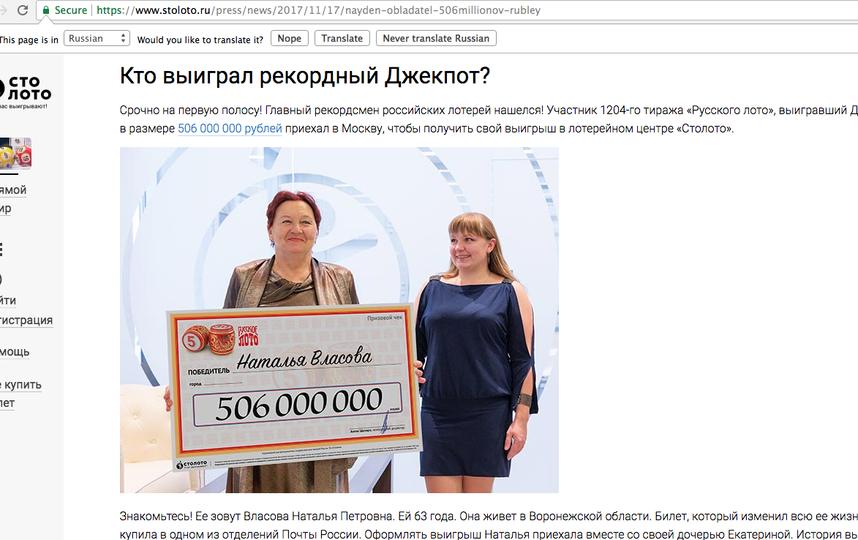 Пенсионерка сдочерью изВоронежа выиграли влотерею рекордные 506 млн рублей