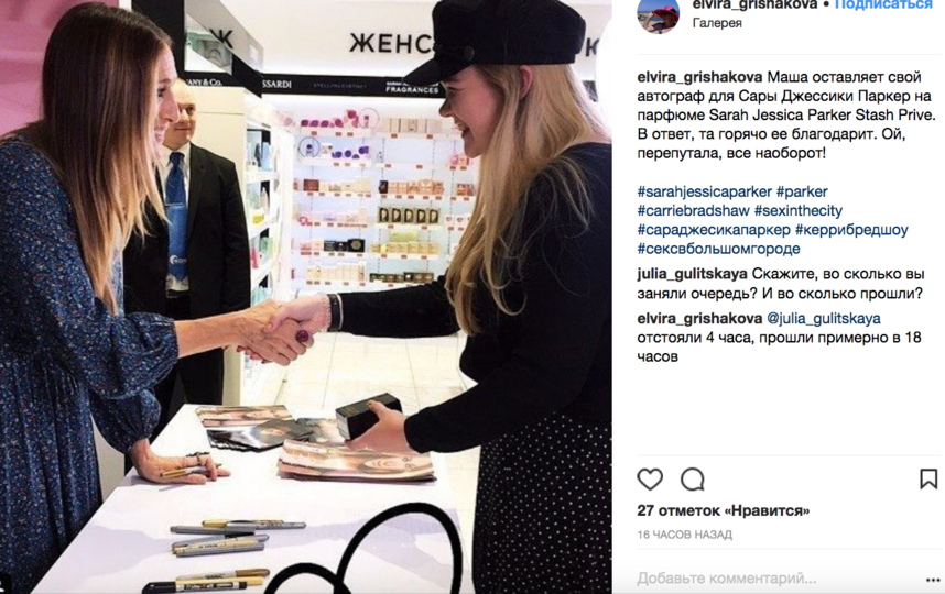 Сара Джессика Паркер в Петербурге. Фото Скриншот https://www.instagram.com/elvira_grishakova/