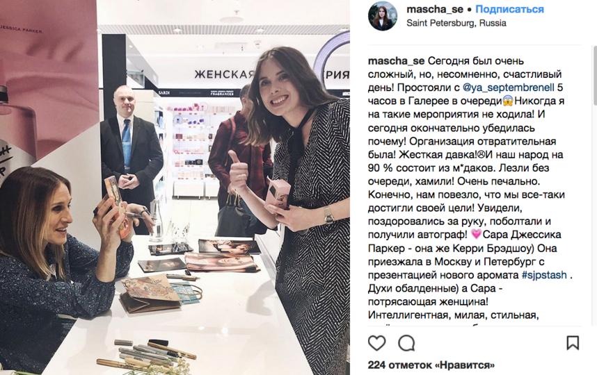 Сара Джессика Паркер в Петербурге: поклонники отстояли 5-часовые очереди. Фото Скриншот https://www.instagram.com/mascha_se/
