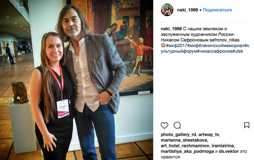 Международный культурный форум в Петербурге: что было интересного. Фото Скриншот https://www.instagram.com/naki_1998/