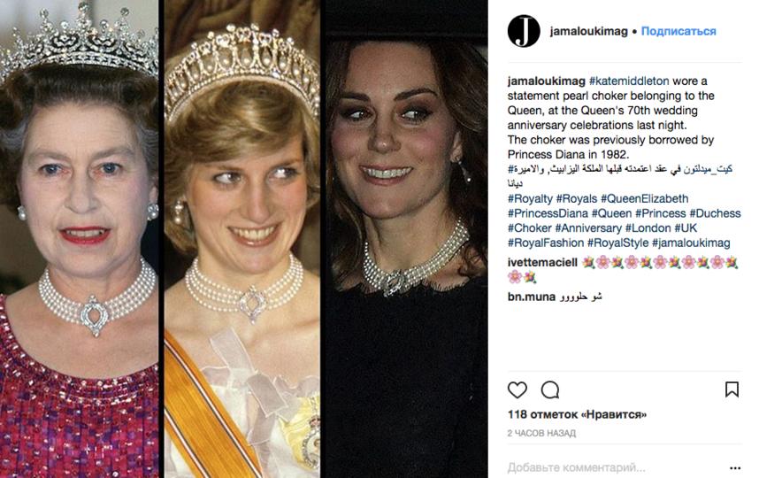 Кейт Миддлтон надела жемчужный чокер королевы Елизаветы II. Фото Скриншот Instagram: jamaloukimag