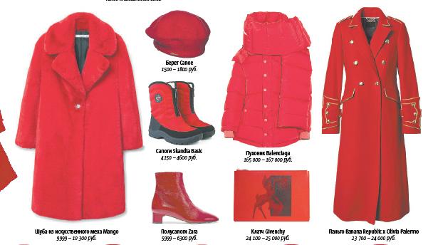 """Красный станет главным цветом грядущей зимы. Фото """"Metro"""""""