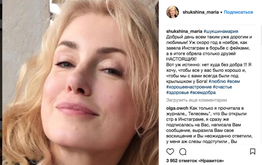 Мария Шукшина. Фото instagram.com/shukshina_maria