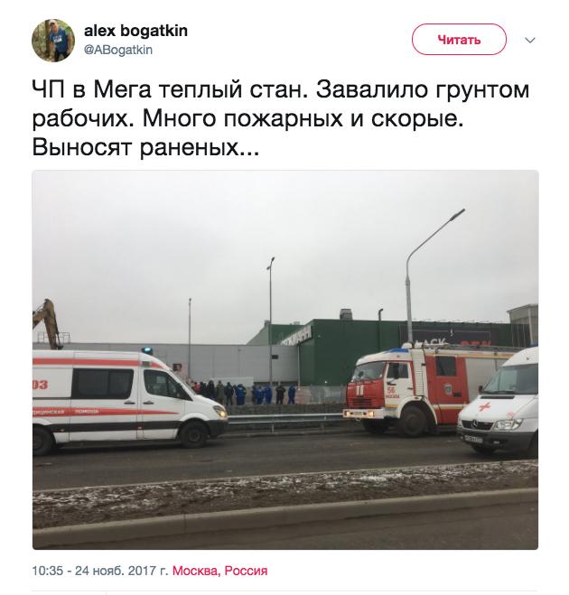 Скриншот twitter.com/ABogatkin.