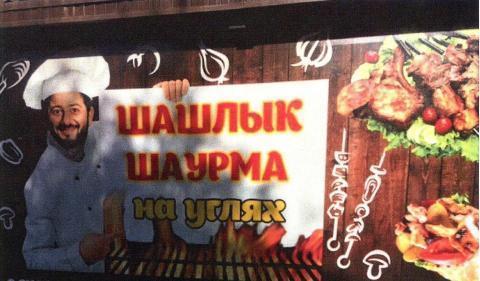 Реклама в городе Копейске.