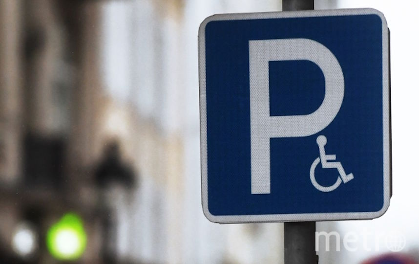 Знак инвалидной парковки. Фото РИА Новости