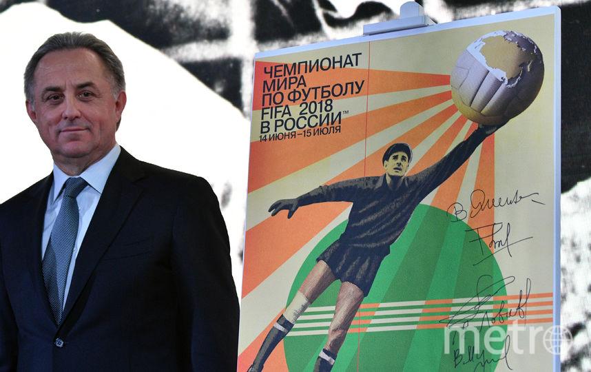 Официальный плакат чемпионата мира. Фото AFP
