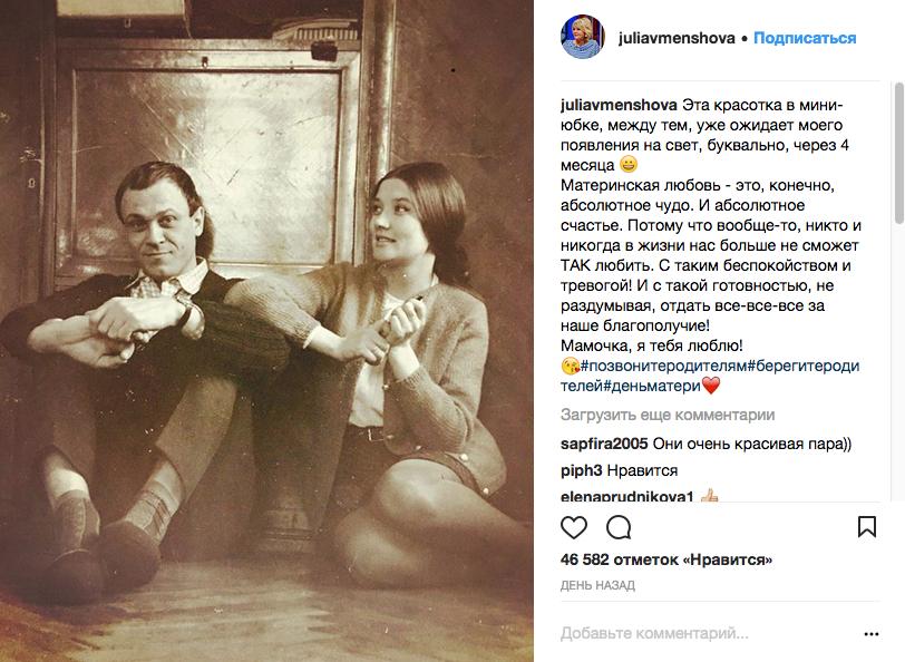 Владимир Меньшов и Вера Алентова. Фото Скриншот Instagram: juliavmenshova