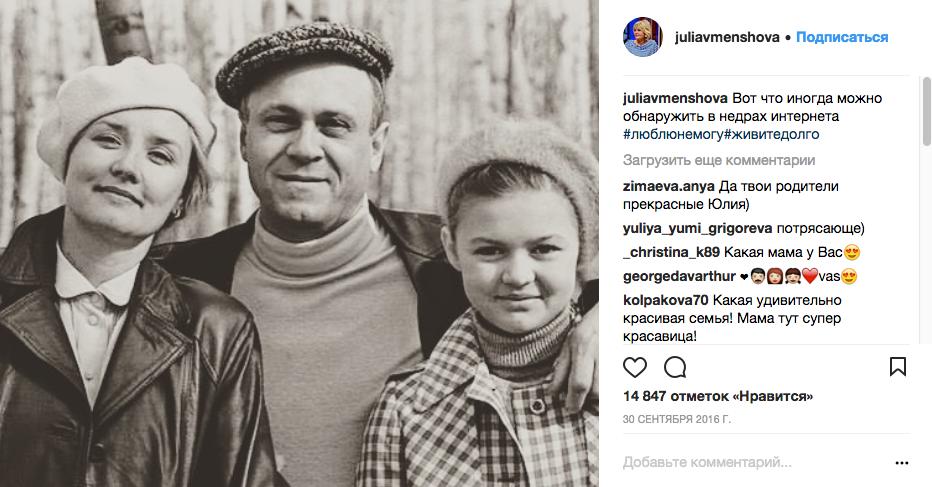 Вера Алентова, Владимир и Юлия Меньшовы. Фото Скриншот Instagram: juliavmenshova