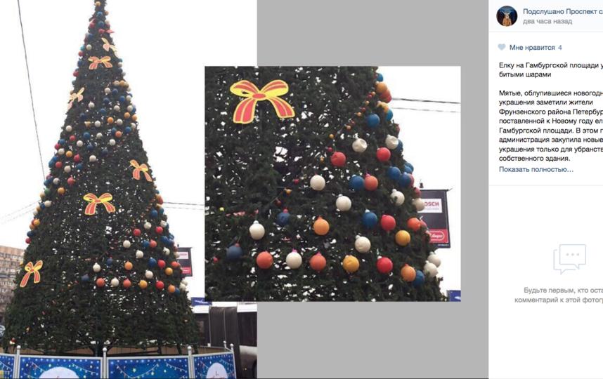 Жителей Купчино удивила новогодняя елка, украшенная битыми шарами. Фото Скриншот vk.com/overheardsofia