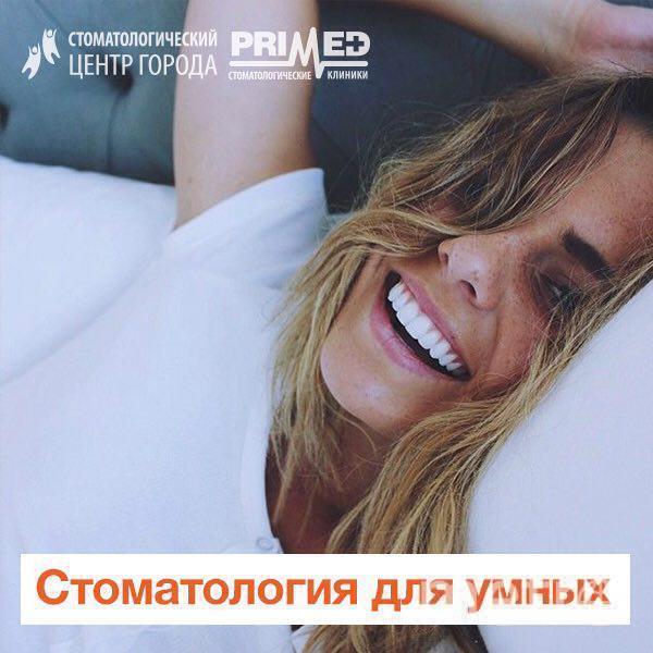 """Сеть клиник """"Стомцентр PRIMED""""."""
