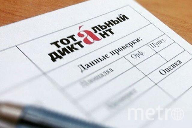Проект «Тотальный диктант» существует с 2004 года. Фото miasskiy.ru