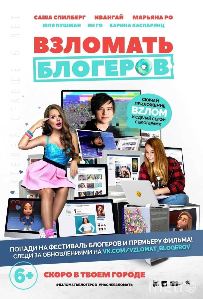 """Постер к фильму """"Взломать блогеров"""", 4 место антирейтинга. Фото kinopoisk.ru"""