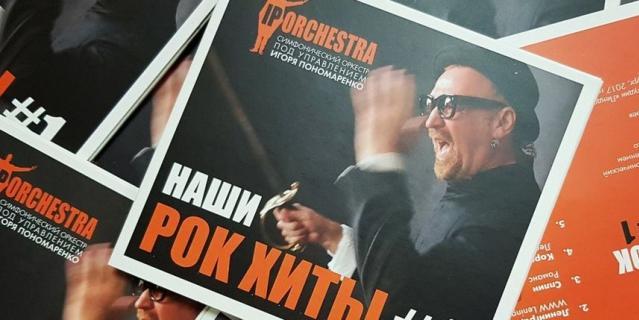 IP Orchestra.