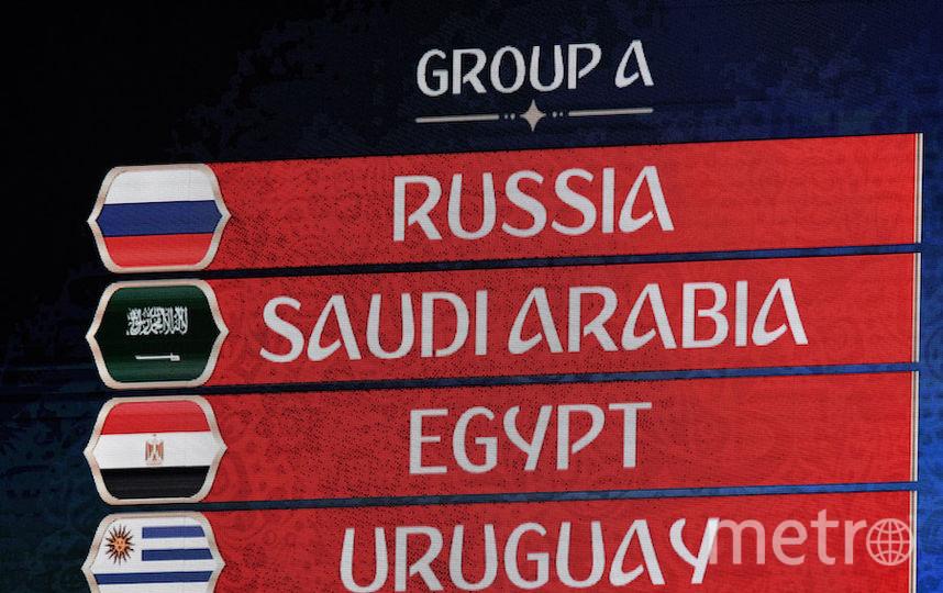 Группа сборной России. Фото AFP