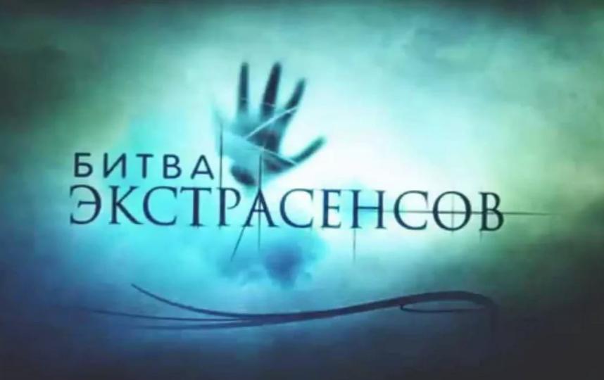 """Кадр из программы """"Битва экстрасенсов"""". Фото Скриншот YouTube"""