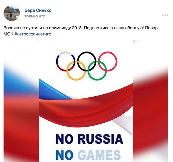 В соцсетях отреагировали на решение МОК об участии в России в Олимпийских играх. Фото скриншот vk.com