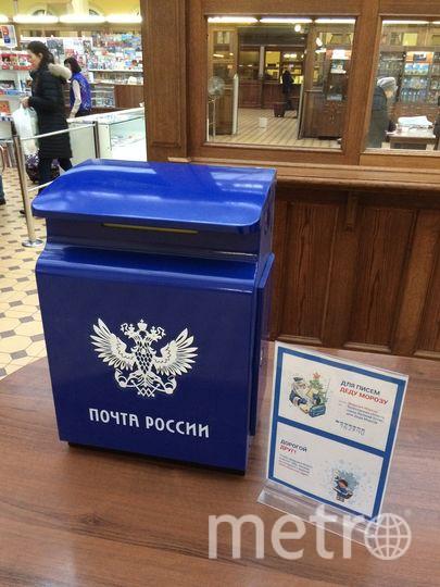 В Петербурге начала работать Почта Деда Мороза.