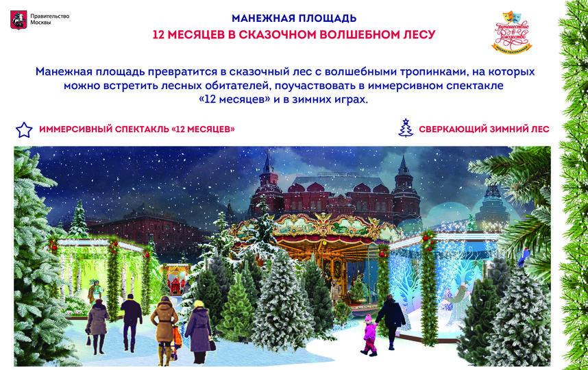 Москву украсят к новому 2018 году