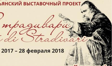 """Выставка """"Миф Страдивари"""". Фото скриншот с официального сайта мероприятия."""