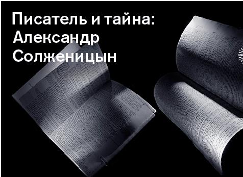 """Выставка """"Писатель и тайна: Александр Солженицын"""". Фото скриншот с официального сайта мероприятия."""