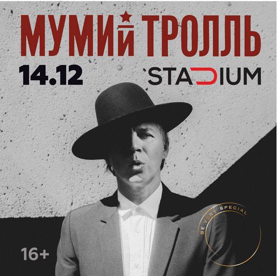 Мумий Тролль. Концерт. Фото скриншот с официального сайта мероприятия.