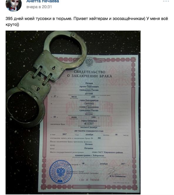 Свидетельство о браке Алены Нечаевой (Савченко), фото из соцсетей. Фото Скриншот vk.com/id250130203