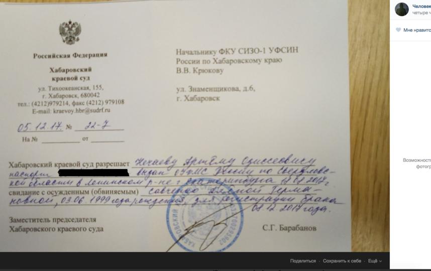 Разрешение Хабаровского краевого суда на свидание молодого человека с осуждённой Савченко для заключения брака. Фото Скриншот vk.com/id250130203