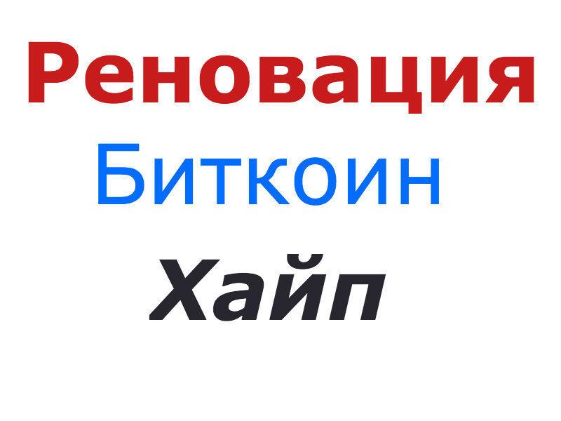 Слова года в России в 2017 году.