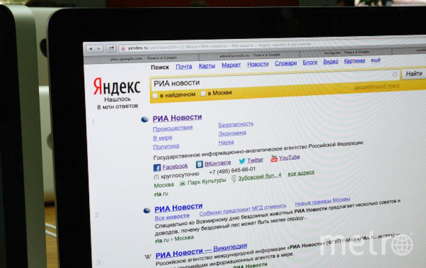 """Поиск в """"Яндексе"""". Фото РИА Новости"""