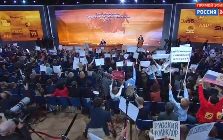 Плакаты пресс-конференции Путина. Фото скрин-шоты