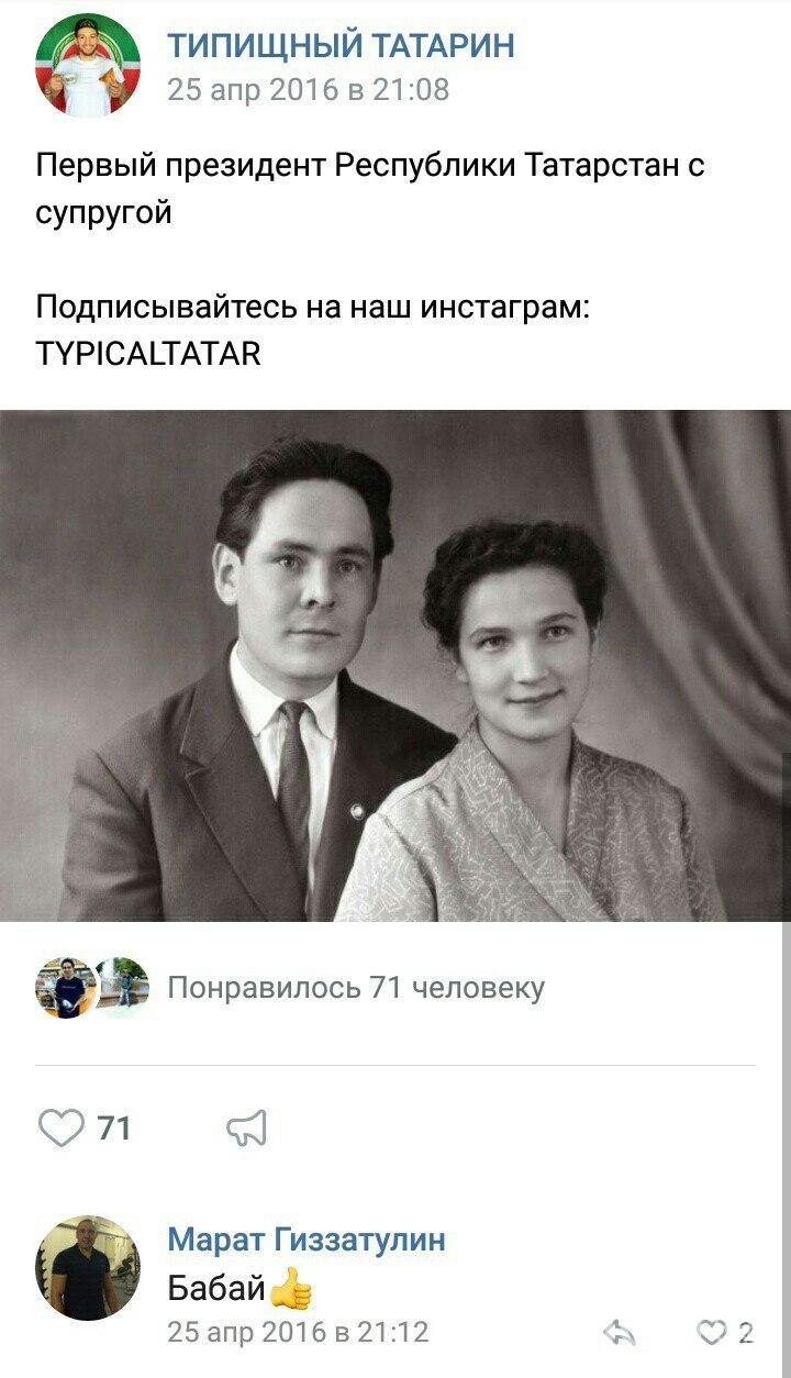 Ментимера Шаймиева называют бабаем. Фото Скриншот, vk.com