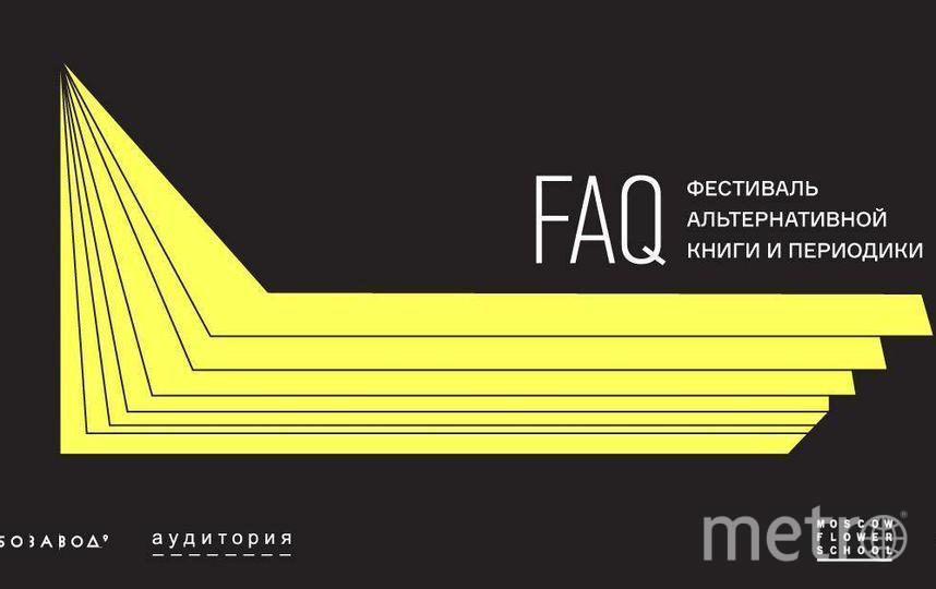 FAQ. Фото Предоставлено организаторами