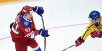 Российские хоккеисты с победы стартовали на Кубке Первого канала