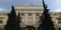 Центробанк лишил лицензии московский банк