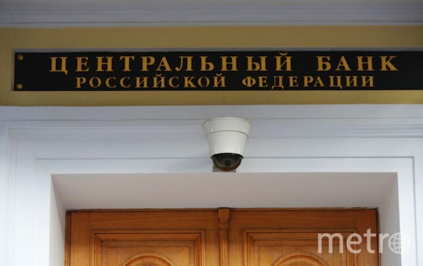 Центробанк лишил лицензии московский банк. Фото РИА Новости