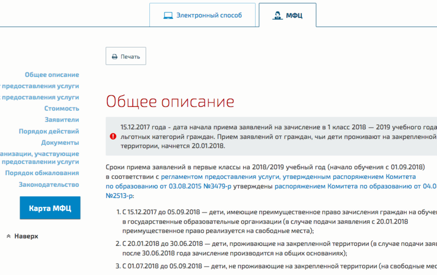 Скрин-шот gu.spb.ru.