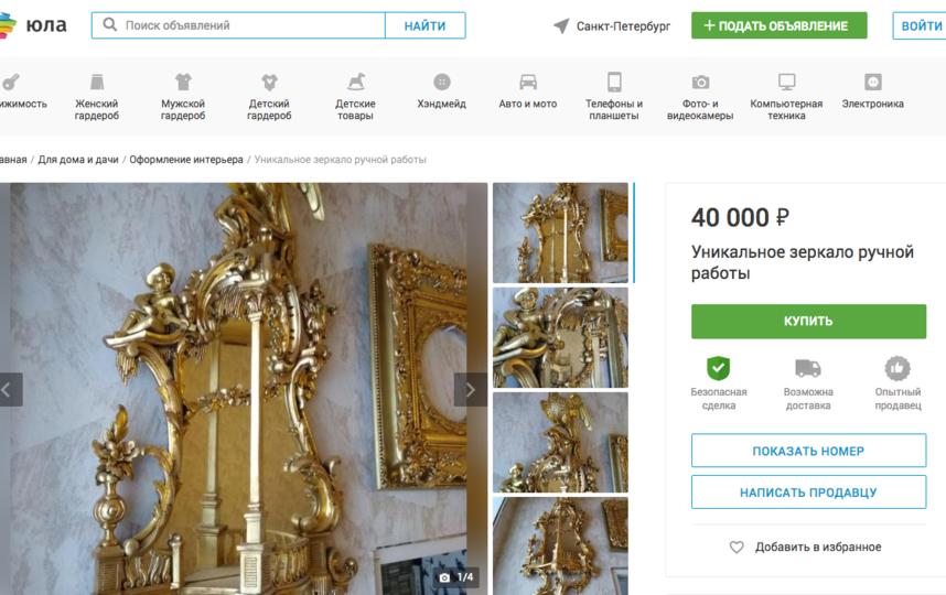 Зеркало за 40 тысяч рублей.