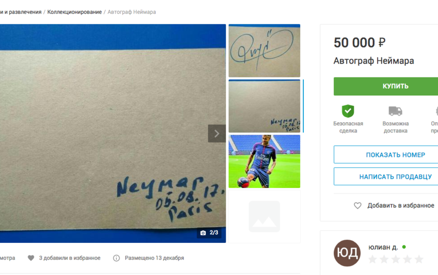 Автограф Неймара за 50 тысяч рублей.