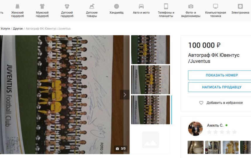 """фото с автографами футболистов """"Ювентуса"""", самый дорого лот - 100 тысяч рублей."""
