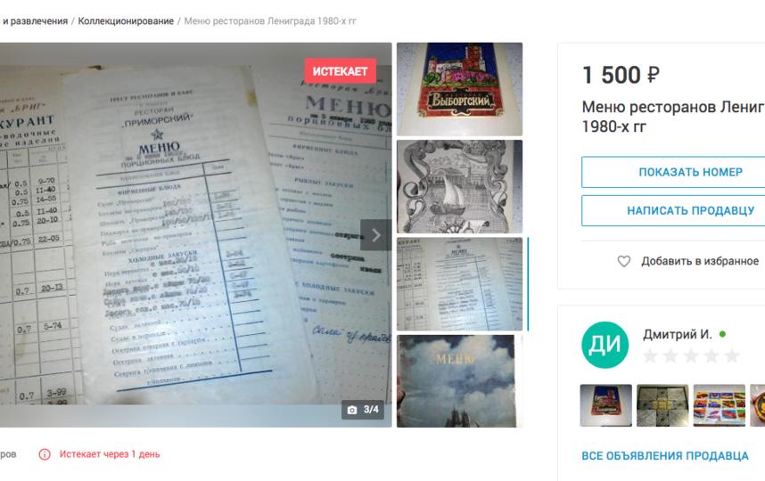 Меню петербургских ресторанов 80-х годов, 12 тысяч рублей.