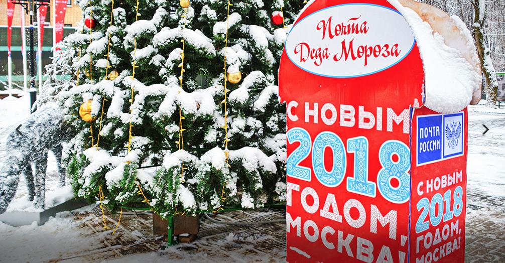 Как написать и отправить письмо Деду Морозу из Москвы, чтобы он прочёл его наверняка. Фото mos.ru