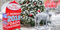 Как написать и отправить из Москвы письмо Деду Морозу, чтобы он прочёл его наверняка